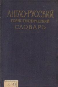 Anglo-ruskii gornotehniceskii slovar / Dictionar englez-rus de tehnica miniera - Limba rusa