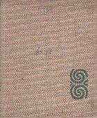 Arta Populara in Rominia (Album, Editie 1964)