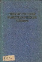 Cesisko-Ruskii Radiotehniceskii Slovari / Cesko-Rusky Radiotechnicky Slovnik (Dictionar radiotehnic ceh-rus)