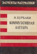 Elementiii matematiki - Kommutativnaia algebra / Elemente de matematica - Algebra comutativa (Limba rusa)