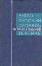 English Russian Dictionary Refrigerating Engineering
