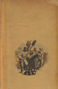 Epopeea Sevastopolului, 1 - Partea I-a - III-a (Roman distins cu Premiul Stalin de Gradul I)