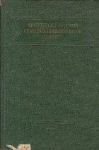 Frantzuzsko-ruskii seliskohoziaistvennii slovari / Dictionnaire Agricole Francais-Russe (Dictionar agricol francez-rus)