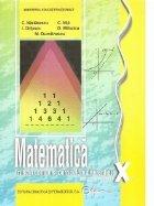 Matematica. Manual pentru clasa a X-a. Trunchi comun + curriculum diferentiat