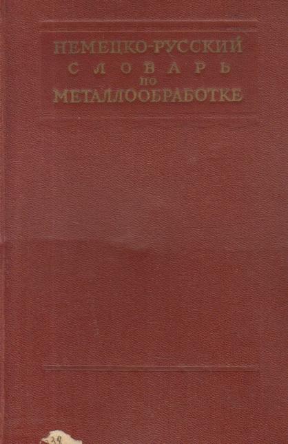 Nemetzko-Ruskii Slovari Po Metalloobrabotke / Deutsch-Russisches Worterbuch Fur Metallbearbeitung (Dictionar german-rus din ramura prelucrarii metalelor)