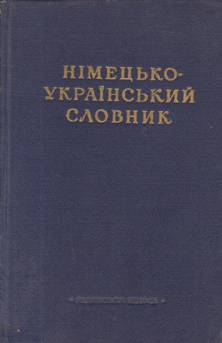 Nimetzko-Ukrainskii Slovnik (25 000 sliv) - Dictionar german-ucrainean