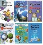 Pachet promotional Dictionarele Lizuka Educativ (6 titluri)