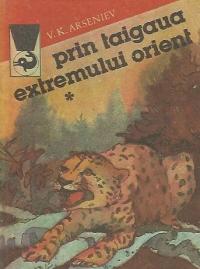 Prin taigaua Extremului Orient, Volumul I (Prin tinutul Ussuri)