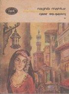 Qasr Es-Sawq, Volumul I