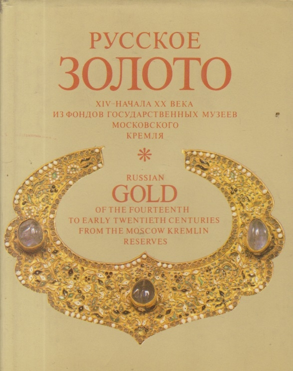 Russian Gold of the fourteenth to early twentieth centuries from the Moscow Kremlin reserves (Russian / English Edition)
