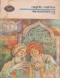 Es-Sukkariyya, Volumul al II-lea