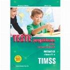 Teste pregatitoare pentru Evaluarea Nationala. TIMSS. Matematica pentru clasa a IV-a