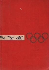 Tokio Olimpiada Recordurilor